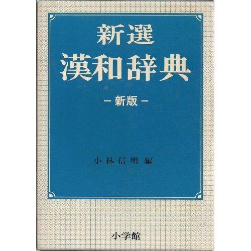 9784095014531: Shinsen Dictionary