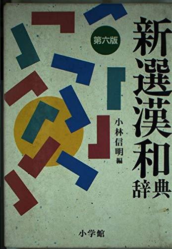 9784095014555: Shinsen Kan-Wa jiten (Japanese Edition)