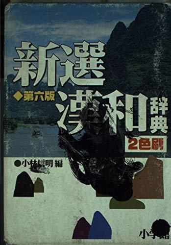 9784095014562: Shinsengumi Kanwa dictionary (1999) ISBN: 4095014563 [Japanese Import]
