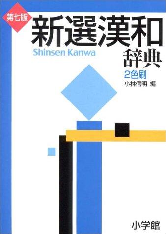 9784095014579: Shinsengumi Kanwa dictionary (2002) ISBN: 4095014571 [Japanese Import]