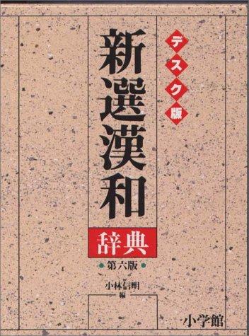 9784095014838: Shinsengumi Kanwa dictionary (1995) ISBN: 4095014830 [Japanese Import]