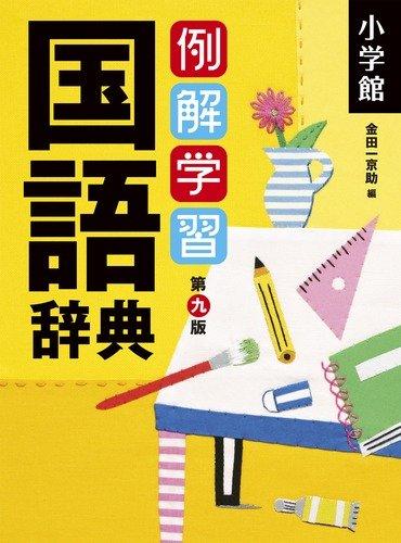 Reikai Gakushu Kokugo Jiten (9th Edition) Japanese: Shogakkan