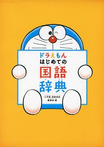 Doraemon hajimete no kokugo jiten.: Shogakukan.