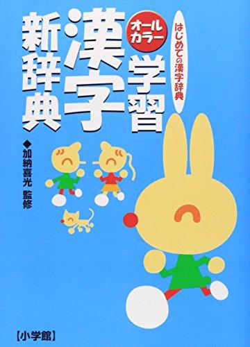 9784095018546: オールカラー 学習漢字新辞典