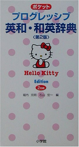 9784095060835: Second edition pocket Progressive English-Japanese, Japanese-English dictionary (Hello Kitty version) (2003) ISBN: 4095060832 [Japanese Import]