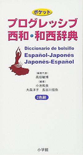 9784095061313: Pocket progressive Seiwa-sum west dictionary
