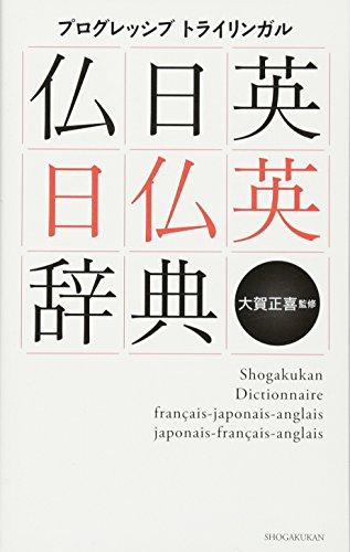 9784095066110: Progressive trilingual French Japanese-English-Japanese-French-English dictionary (2010) ISBN: 4095066113 [Japanese Import]