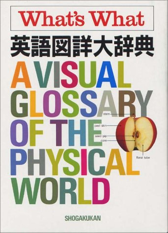 9784095100814: Figure ?? English Dictionary (1985) ISBN: 4095100818 [Japanese Import]