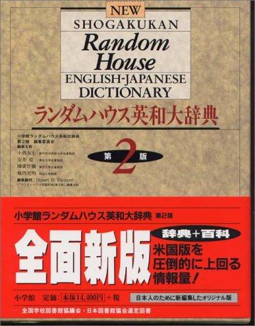 9784095101019: Shogakukan Random House English-Japanese Dictionary