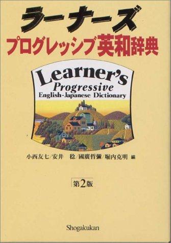 Learners Progressive English-Japanese Dictionary: Shogakukan