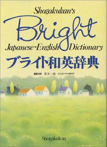 Shogakukans Bright Japanese English Dictionary (Japanese and: Shogakukan