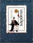 Kuge buke (Kinsei fuzoku zufu) (Japanese Edition): Shogakkan