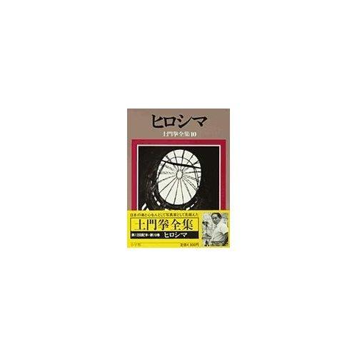 9784095590103: Hiroshima (Domon Ken zenshū) (Japanese Edition)