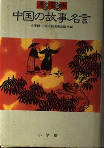 RENKAN IMAGE - STORY QUOTATIONS CHINA; .Japanese Edition. *: Shanghai People¿s Fine Arts Publishing...