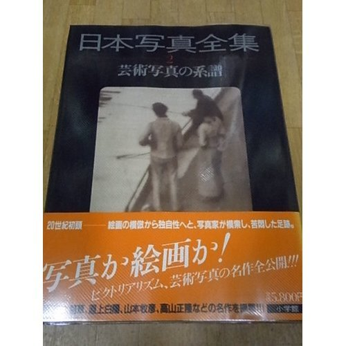 Geijutsu shashin no keifu =: The heritage