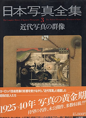 The Complete History of Japanese Photography.The Modern: Jeffrey Gilbert(English Foreword)