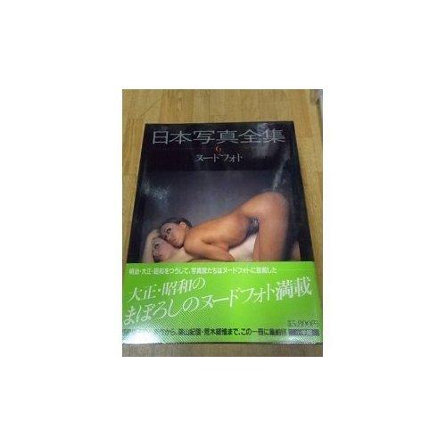 Complete History of Japanese Photography 6 (The): Koen, Shigenori