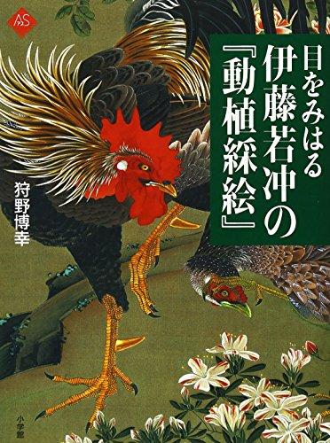 Doushoku saie of spectacular Jakuchu Ito (Art: Hiroyuki Kano