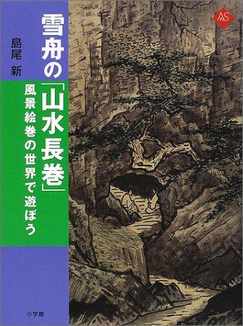 Sesshu Sansui long roll - Let's play