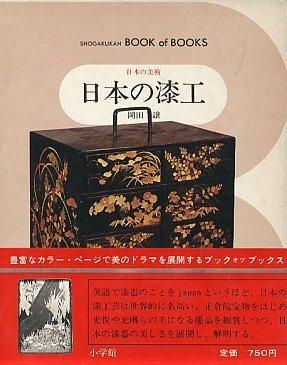 9784096470381: Lacquerware of <38> Japanese art of Japan - Book of Books (1975) ISBN: 4096470384 [Japanese Import]