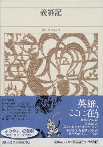 Gikeiki Shinpen classical Japanese literature complete works