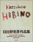 9784096806616: Hibino Katsuhiko sakuhinshū (Japanese Edition)