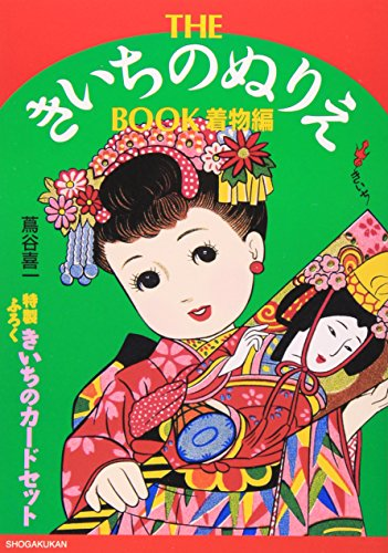 9784096810248: Coloring BOOK kimono hen THE Kiichi (2007) ISBN: 409681024X [Japanese Import]