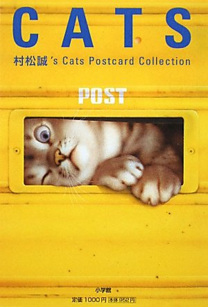 9784096814345: CATS: 村松誠's Cats Postcard Collection
