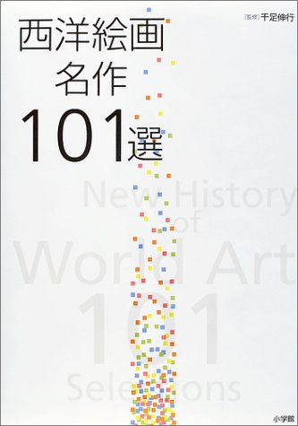 101 Selections from New History of World Art: Qianzu, N.