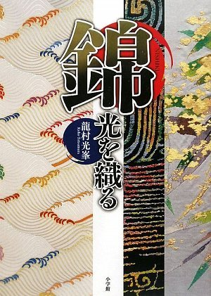 9784096820346: Nishiki : hikari o oru = Nishiki