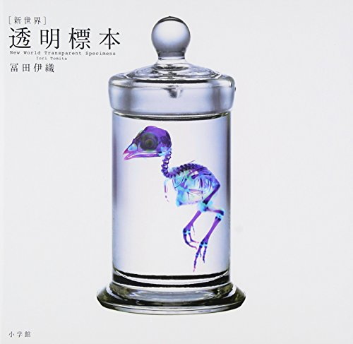9784096820391: [New World] transparent specimen ~ New World Transparent Specimen ~ (japan import)