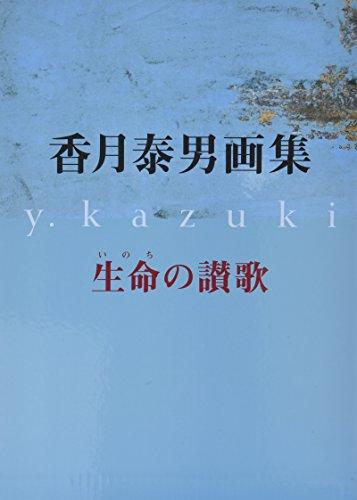 Participation in life) Hymn life - Kazuki Yasuo art book (2004) ISBN: 4096997137 [Japanese Import]:...
