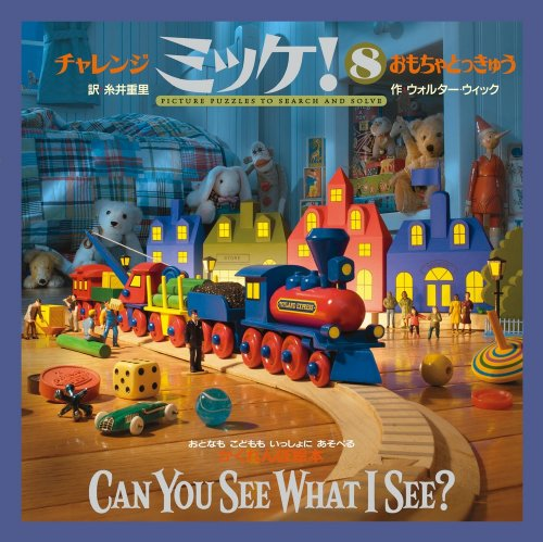 9784097260882: Can You See What I See?: Toyland Express (Korean Edition)