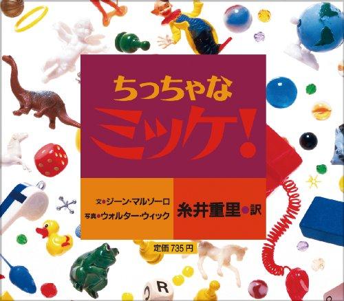 9784097263012: I Spy Little Book (Japanese Edition)