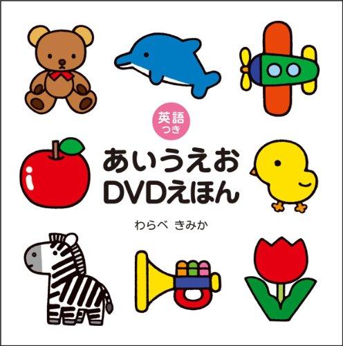 Aiueo Dibuidi Ehon: Eigotsuki (Japanese Edition): Warabe, Kimika