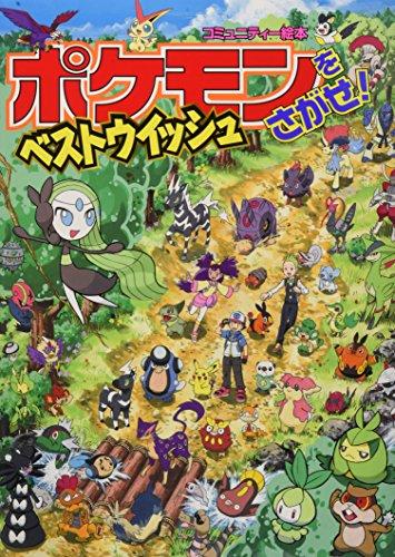 9784097265115: Pokemon O Sagase Besuto Uisshu