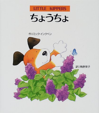 9784097271796: Butterfly (Little Kipper picture book) (2000) ISBN: 4097271792 [Japanese Import]