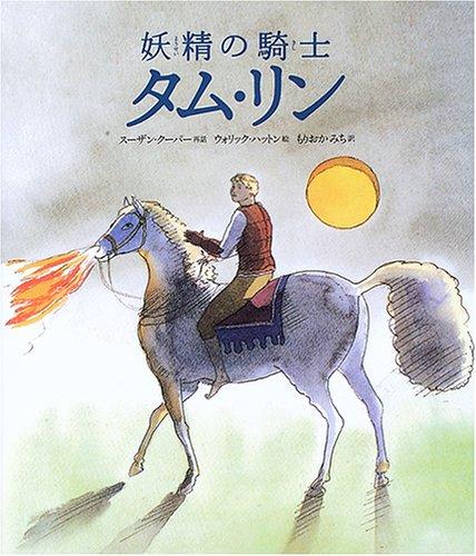 9784097273691: Knight Tam Lin fairy (2005) ISBN: 4097273698 [Japanese Import]