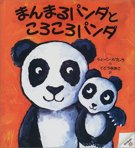 9784097274285: (Books of the sun) claims about a perfectly round panda panda (2001) ISBN: 4097274287 [Japanese Import]