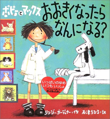 9784097274421: What to be when you grow up Max and Poppy? (Books overseas series of sun) (2002) ISBN: 4097274422 [Japanese Import]
