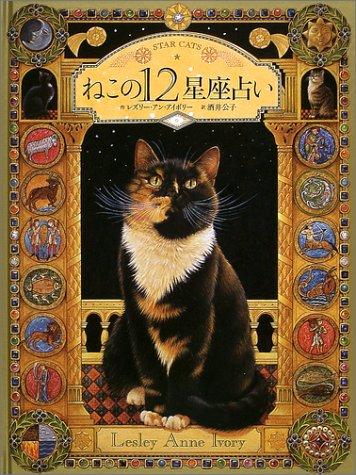 9784097275510: 12 horoscopes-STAR CATS Cat (2003) ISBN: 4097275518 [Japanese Import]