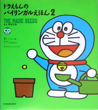 9784097277224: Doraemon Bilingual Picture Book 2: The Magic Seeds (Japanese Edition)