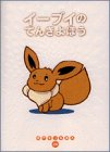 9784097287247: Weather forecast of Eevee (Pokemon picture book) (1997) ISBN: 4097287249 [Japanese Import]