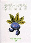 9784097287292: Hide and Seek of Nazonokusa (Pokemon picture book (29)) (1998) ISBN: 409728729X [Japanese Import]