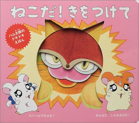9784097341727: A cat, be careful! (Ham Taro pounding picture book) (2001) ISBN: 4097341723 [Japanese Import]