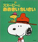 9784097352020: Small (educational picture book of Snoopy) Snoopy and big (1994) ISBN: 4097352024 [Japanese Import]