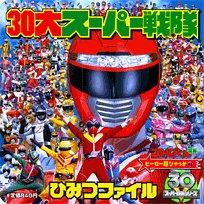 9784097508199: 30 large Super Sentai secret files (super hero Encyclopedia) (2006) ISBN: 4097508199 [Japanese Import]