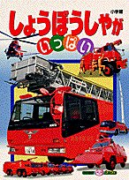 9784097601173: Full fire truck (photo picture book) (1998) ISBN: 4097601172 [Japanese Import]