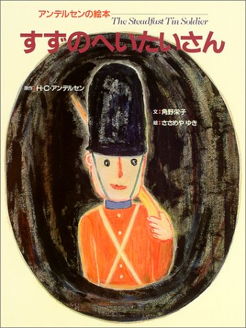 9784097641025: (Picture book of Hans Christian Andersen) soldiers of tin (2004) ISBN: 4097641026 [Japanese Import]