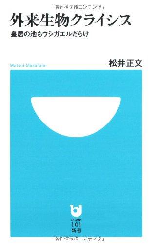 Alien species Crisis (Shogakukan 101 Books) (2009) ISBN: 4098250616 [Japanese Import]: Masafumi ...